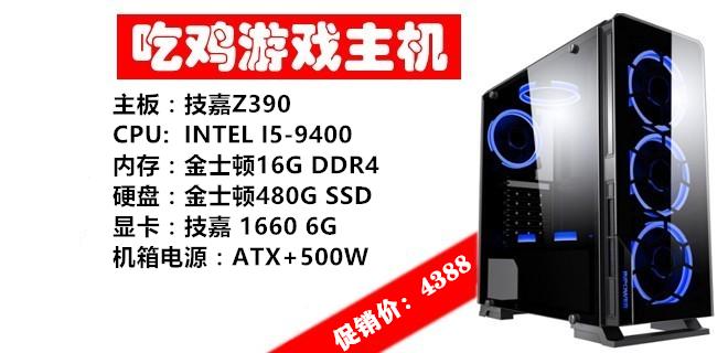 深圳电脑配件_吃鸡游戏主机 酷睿I5 九代台式电脑 - 深圳市正恒嘉科技有限公司